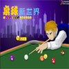 桌球新世界
